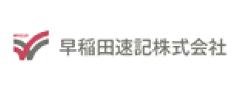 早稲田速記株式会社