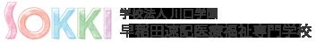 医療事務・介護福祉の専門学校 | 早稲田速記医療福祉専門学校